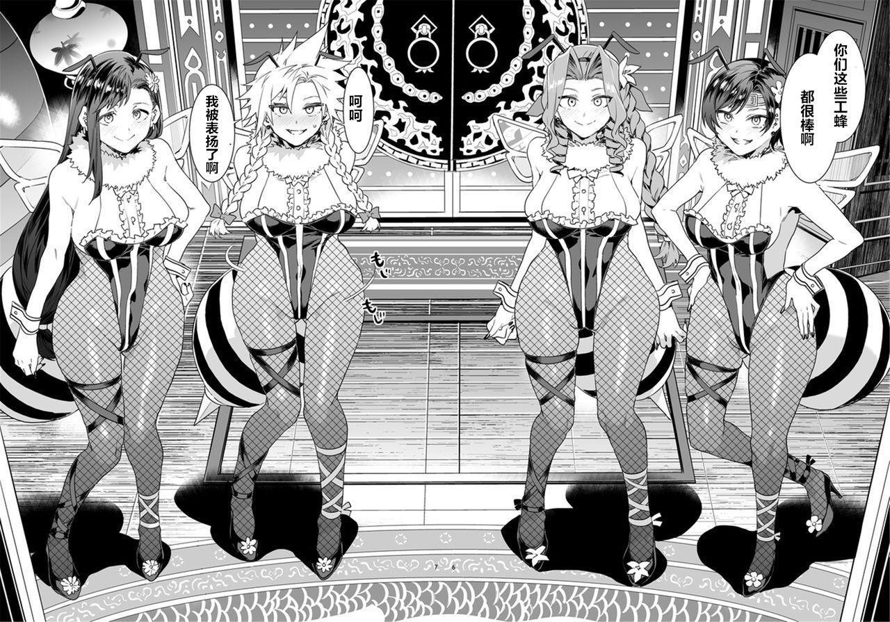 [Alice no Takarabako (Mizuryu Kei)] Mitsubachi no Yakata Nigou-kan Seventh Heaven-ten (Final Fantasy VII) [Chinese] [村长个人汉化] 5