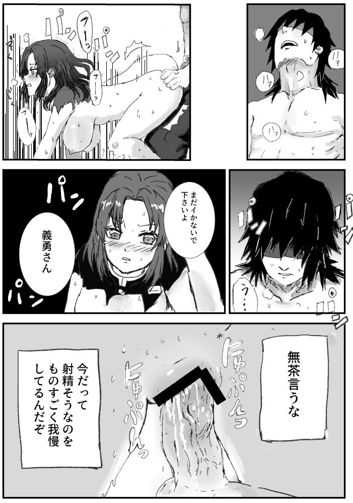 GiyuShino ni Ecchi Nakoto Saseru Hon 12