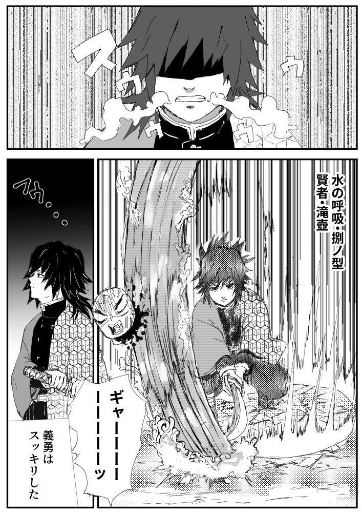 GiyuShino ni Ecchi Nakoto Saseru Hon 16
