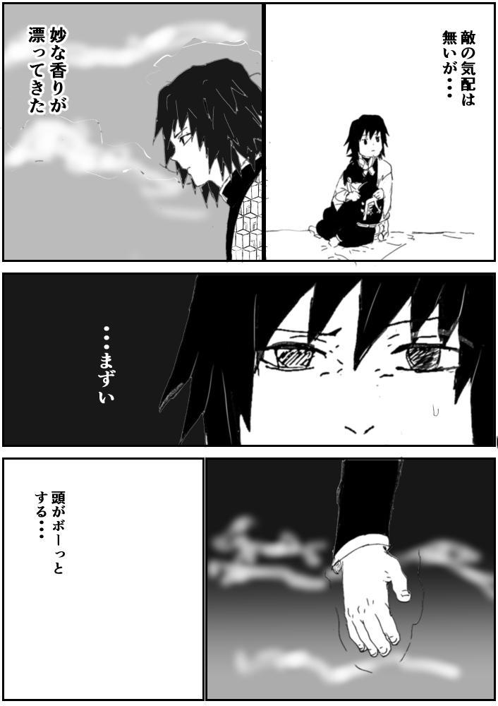 GiyuShino ni Ecchi Nakoto Saseru Hon 3