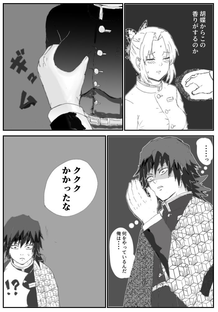 GiyuShino ni Ecchi Nakoto Saseru Hon 4