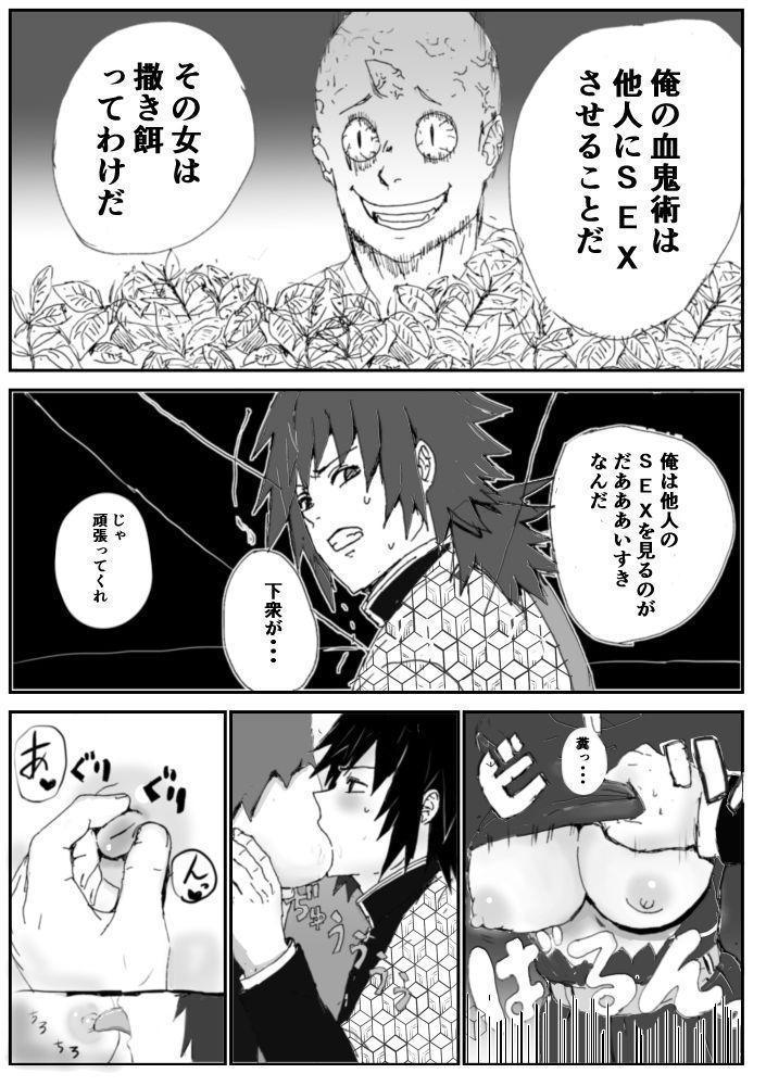 GiyuShino ni Ecchi Nakoto Saseru Hon 5