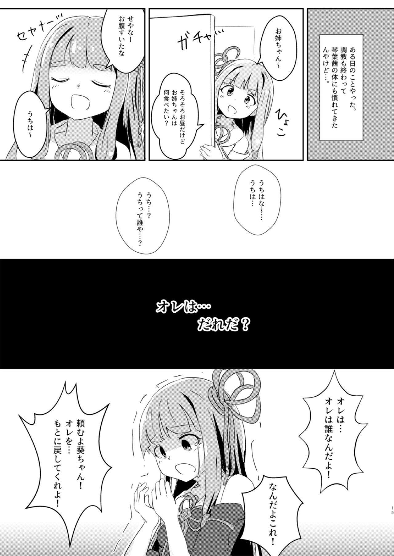 Kyou kara Ore ga Akane-chan!? 14