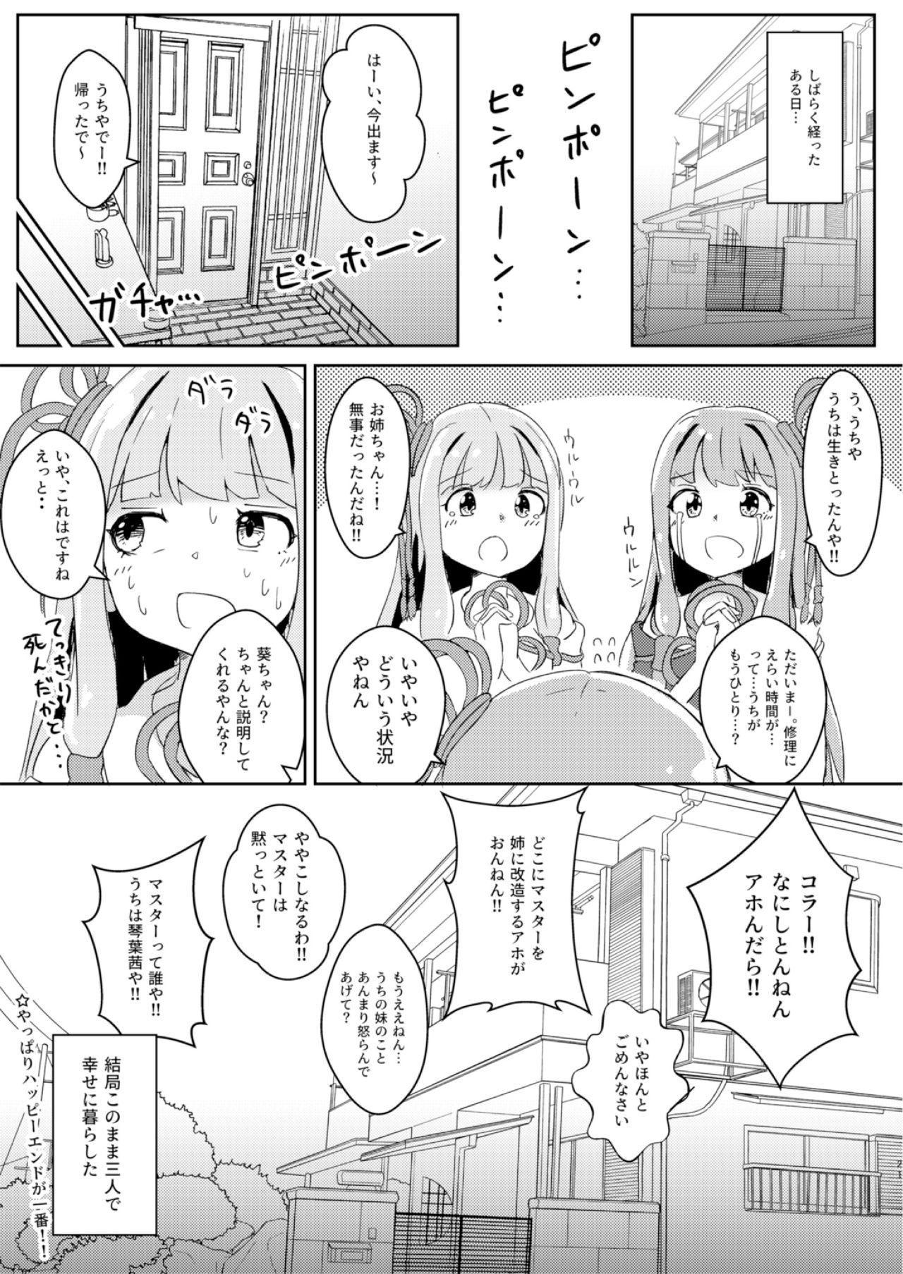 Kyou kara Ore ga Akane-chan!? 20
