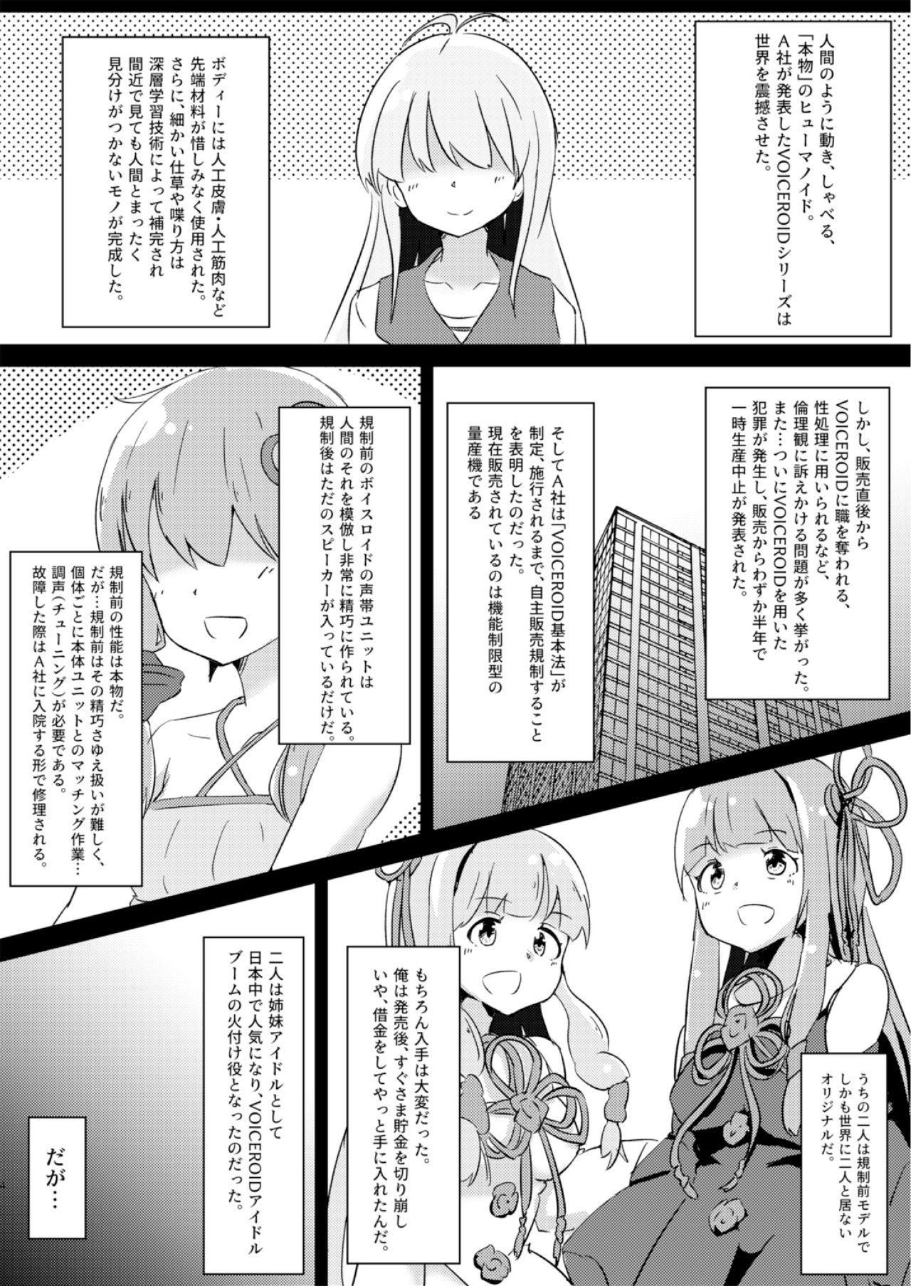 Kyou kara Ore ga Akane-chan!? 3
