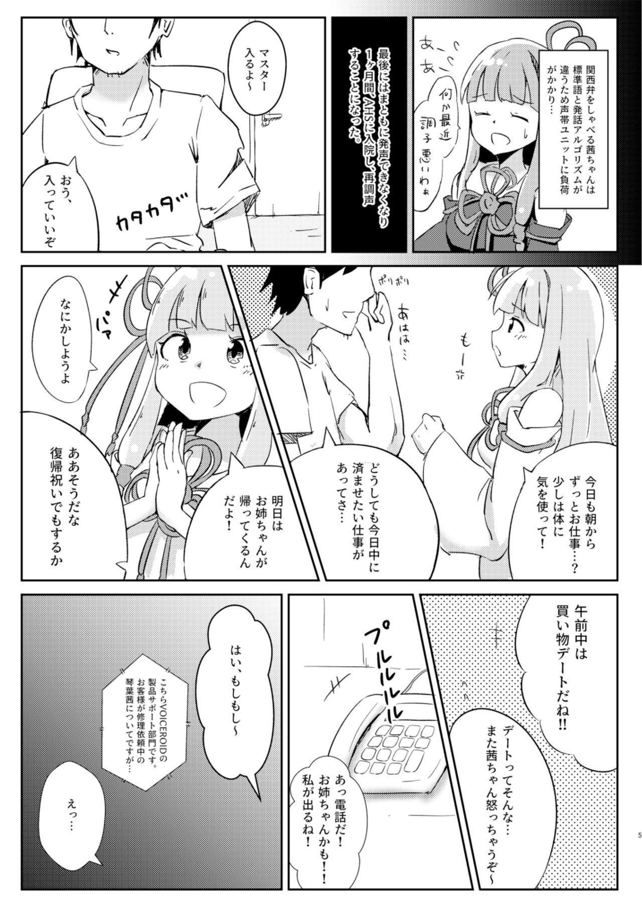 Kyou kara Ore ga Akane-chan!? 4