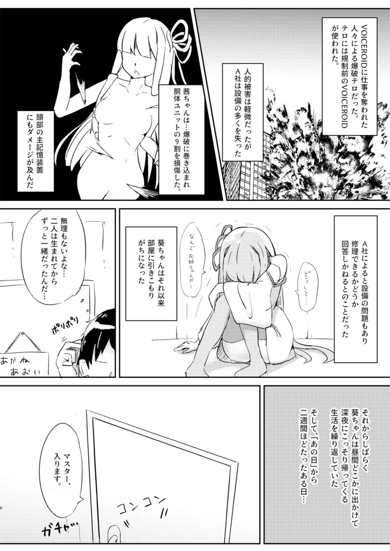 Kyou kara Ore ga Akane-chan!? 5