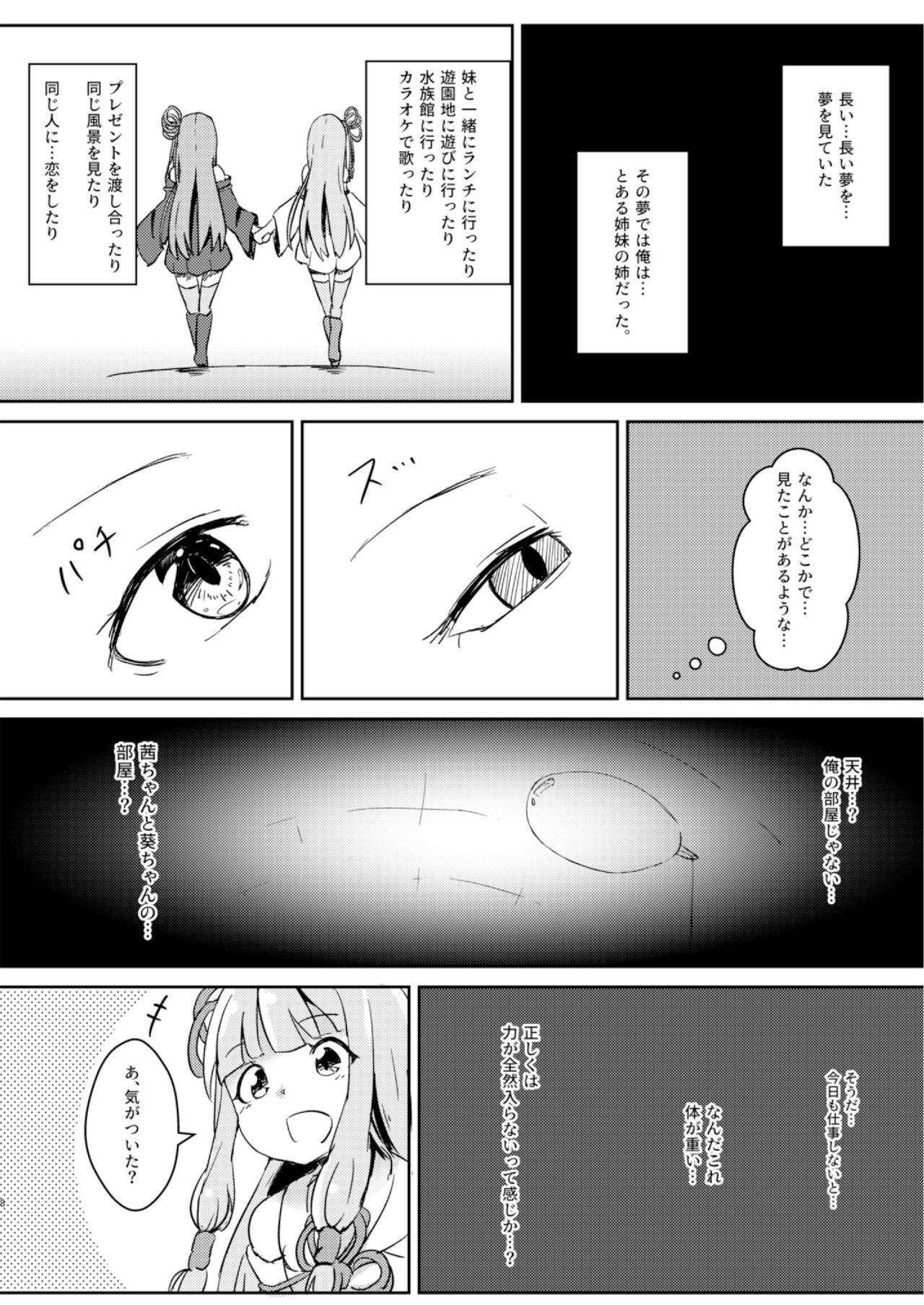 Kyou kara Ore ga Akane-chan!? 7