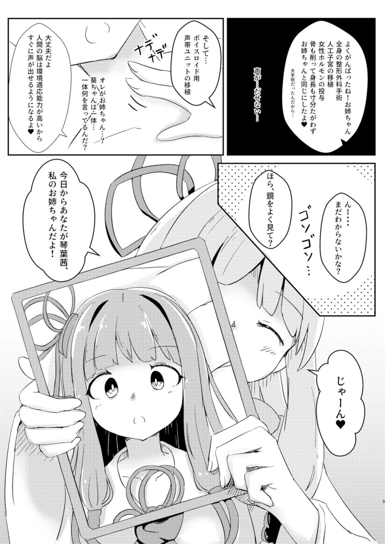 Kyou kara Ore ga Akane-chan!? 8