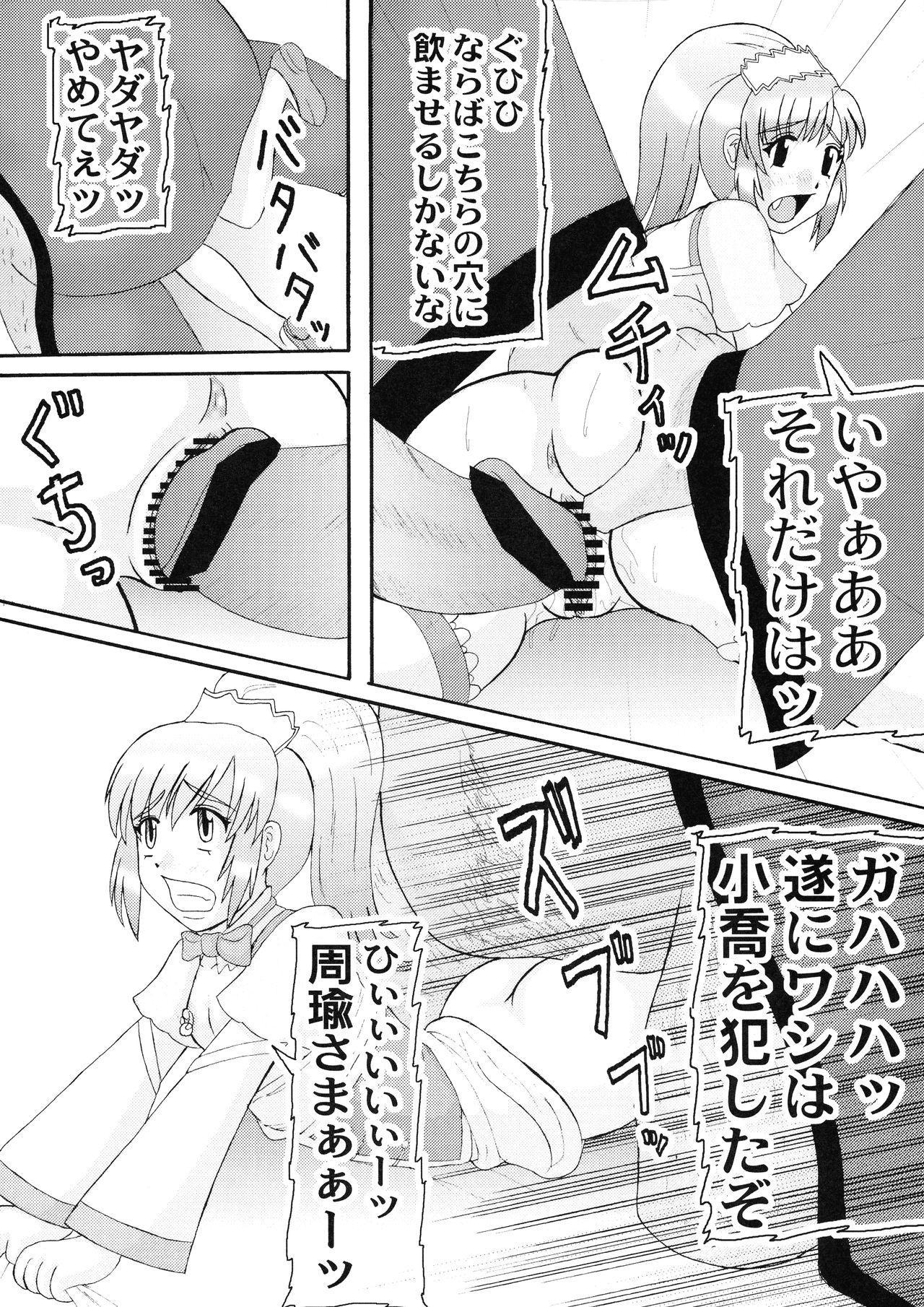 三獄○恥隷奴 11