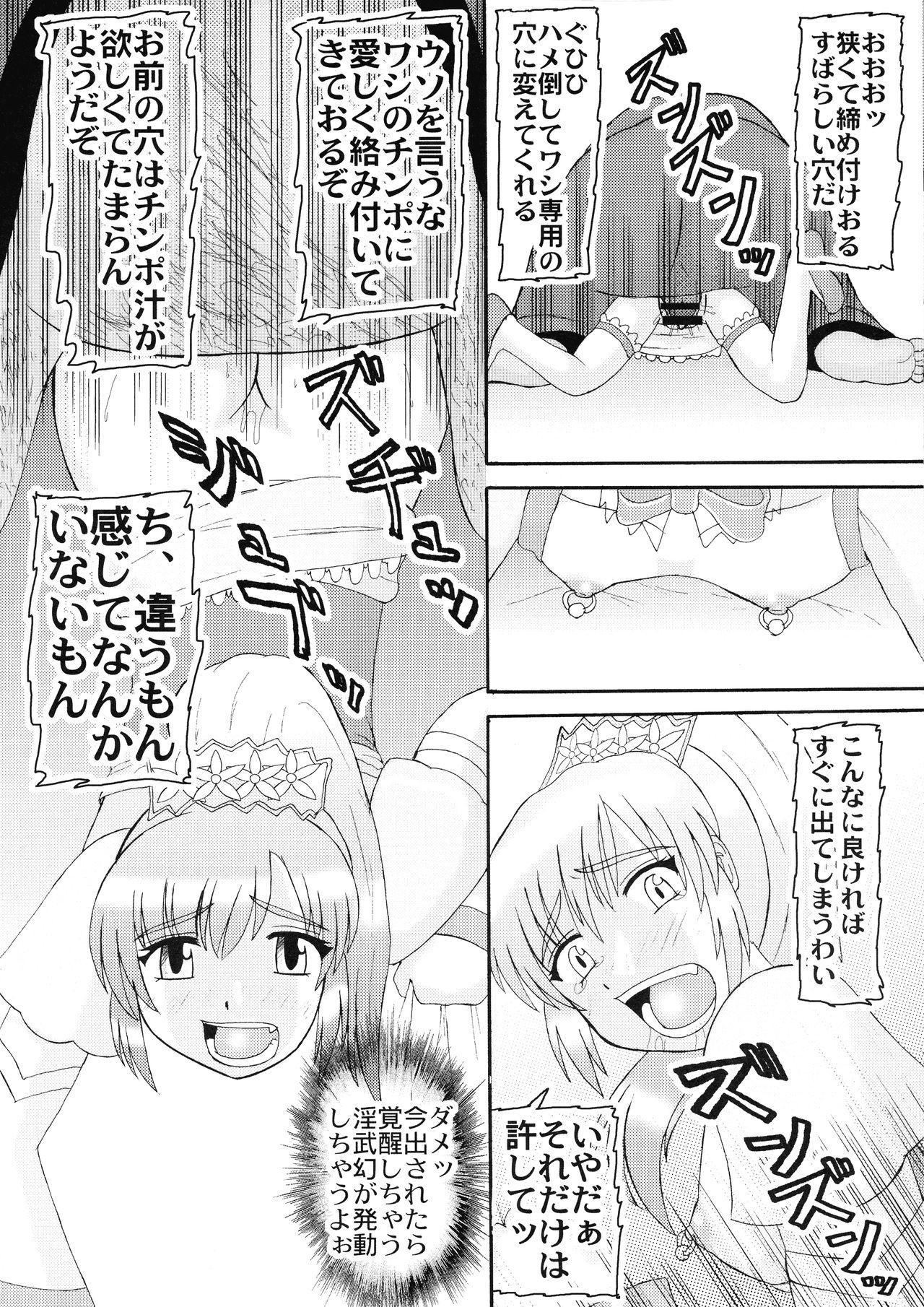 三獄○恥隷奴 12