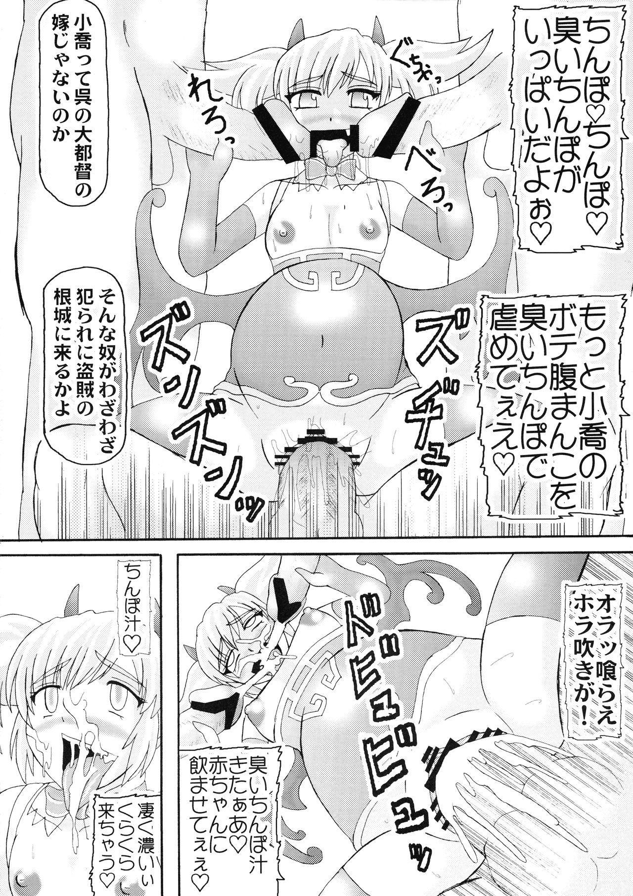 三獄○恥隷奴 23