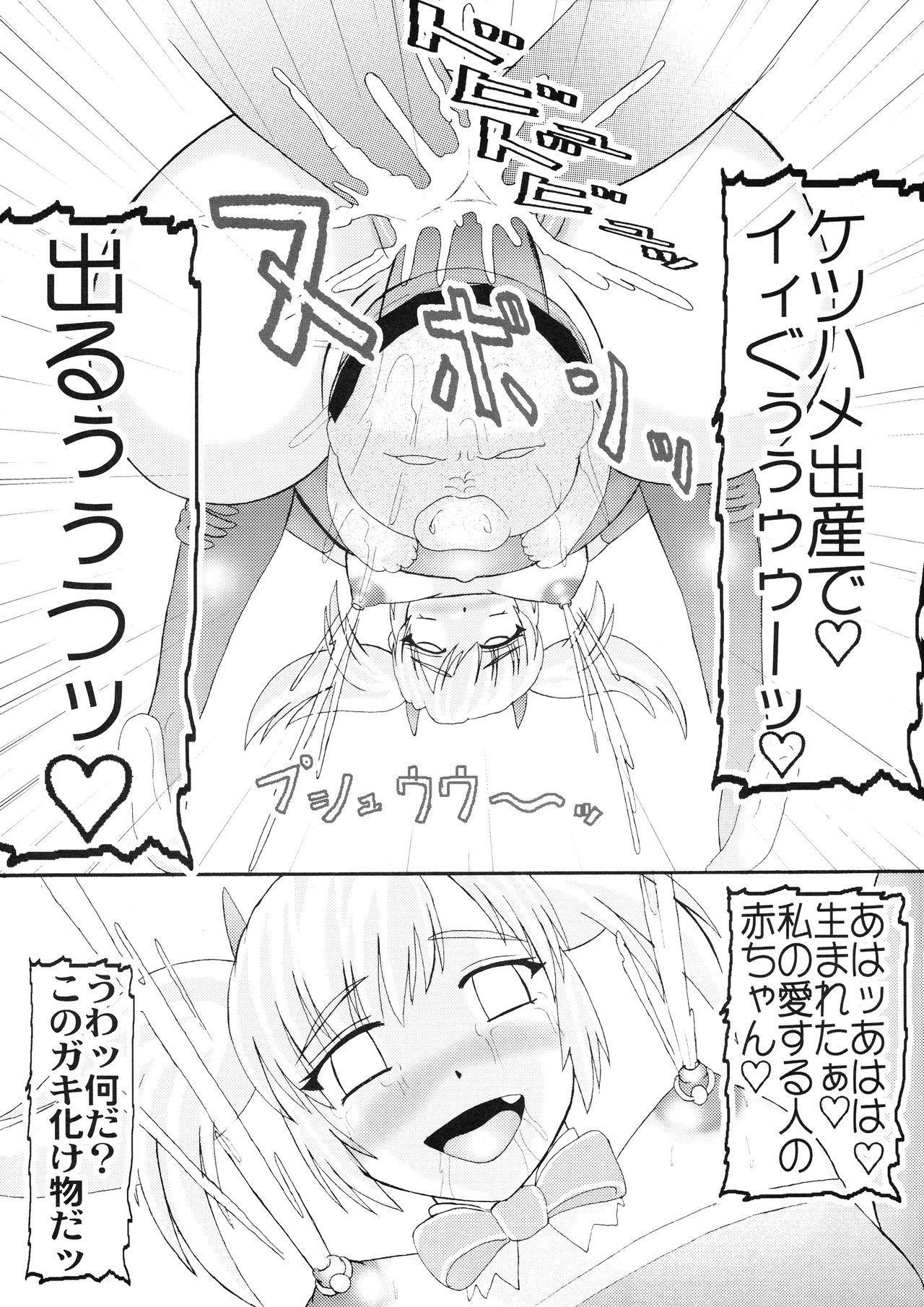 三獄○恥隷奴 27
