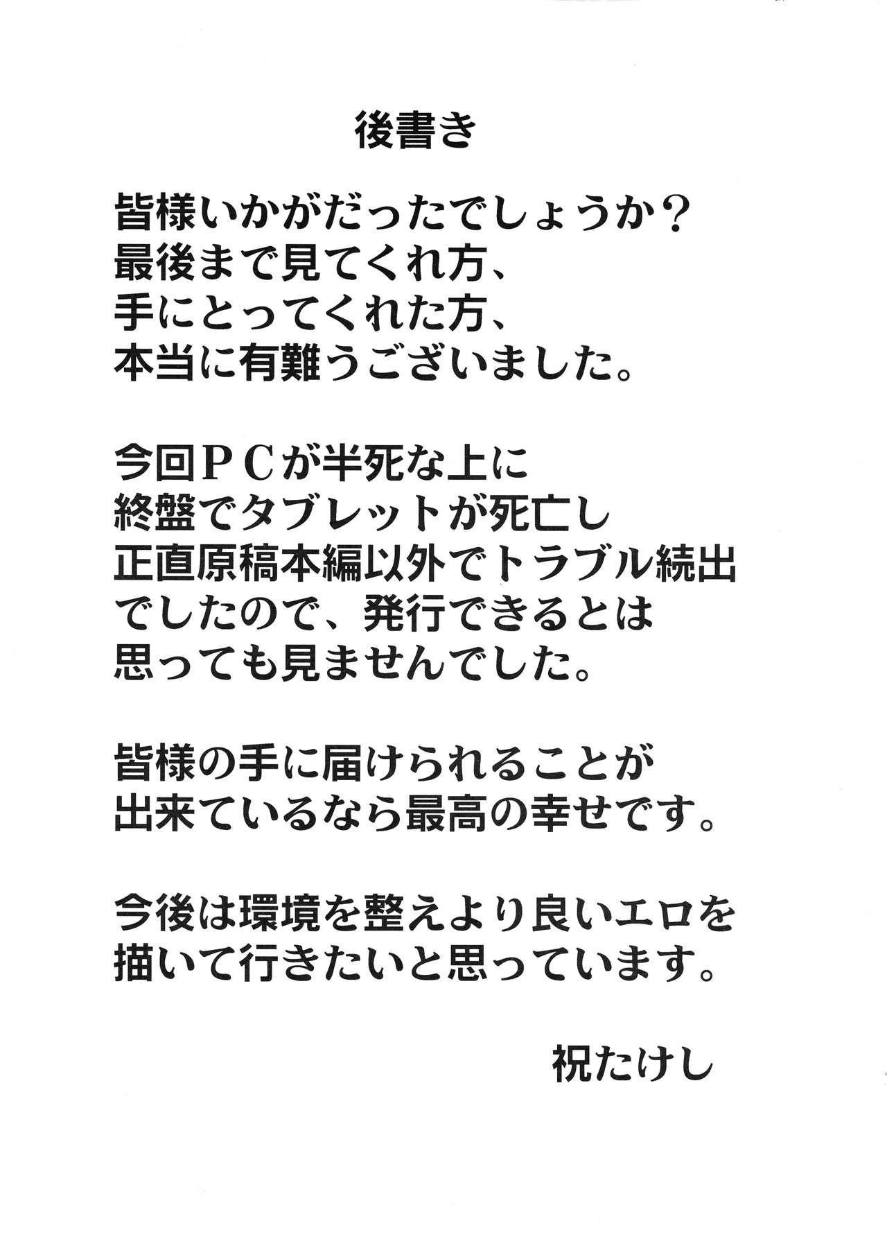 三獄○恥隷奴 28