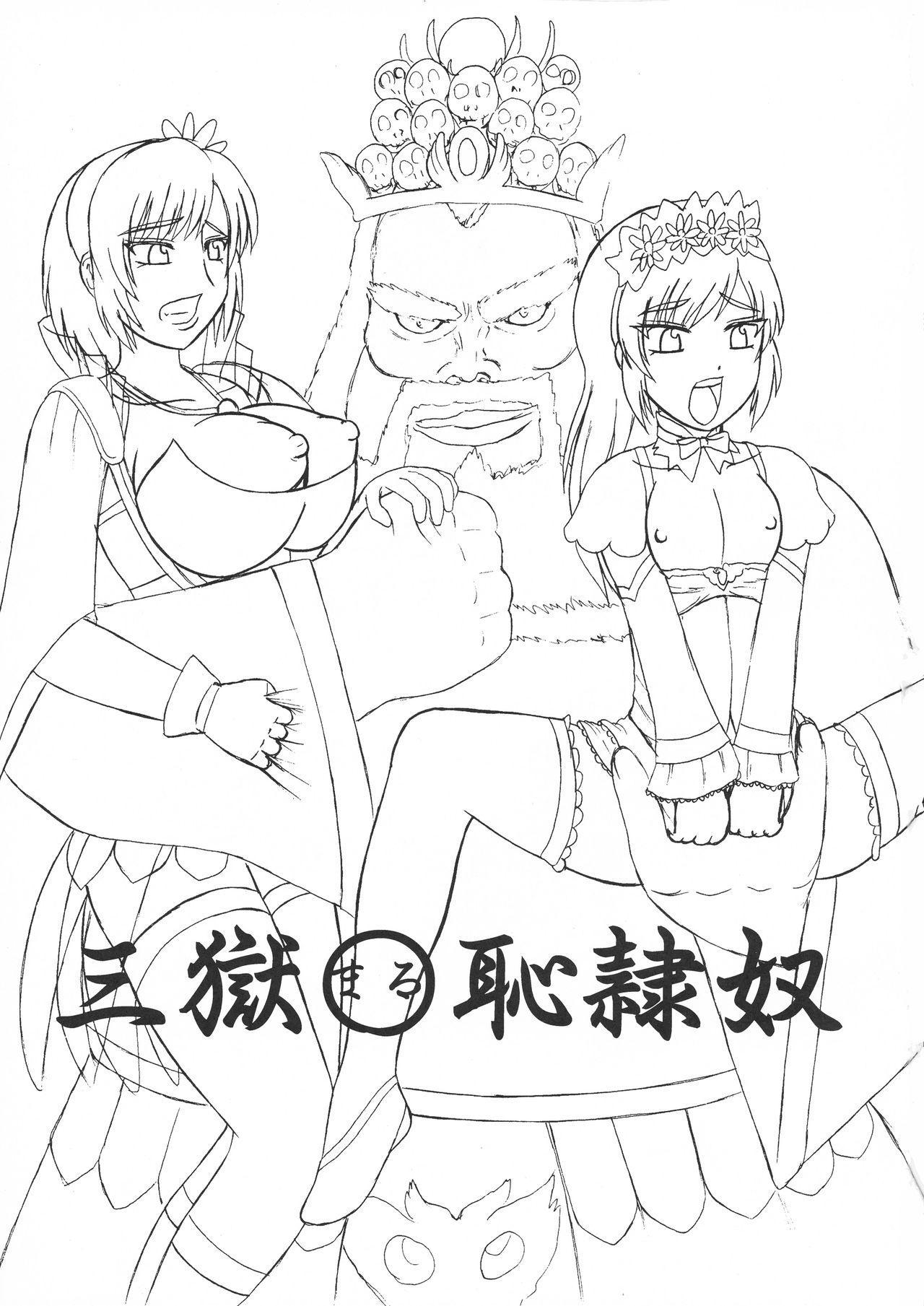 三獄○恥隷奴 2