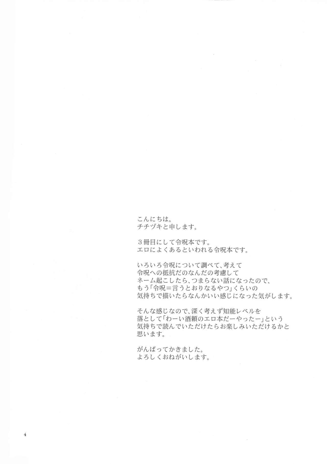Kugutsu no Ori 2