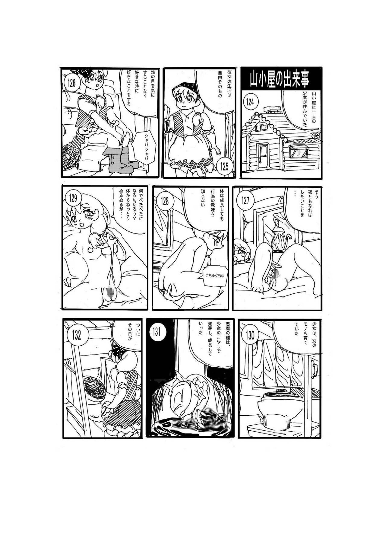 The Vicious Liquid Lady's Room 16