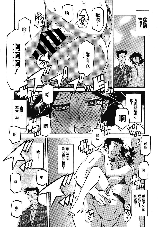 Gekkakou no Ori Ch. 18 11