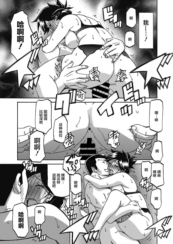 Gekkakou no Ori Ch. 18 12