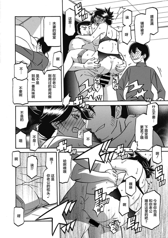 Gekkakou no Ori Ch. 18 13
