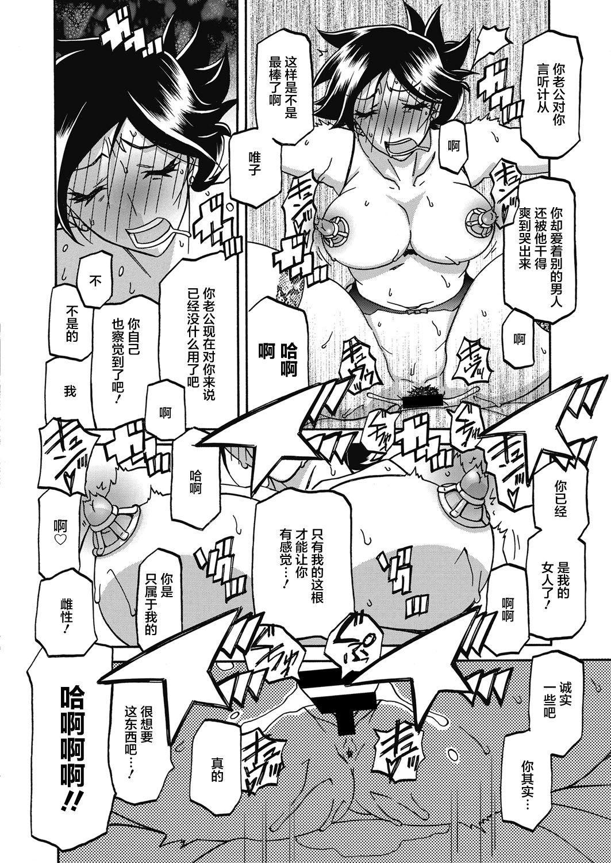 Gekkakou no Ori Ch. 18 15