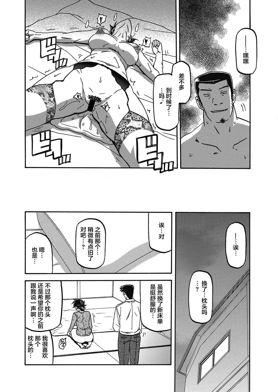 Gekkakou no Ori Ch. 18 17