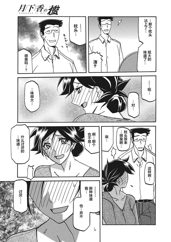 Gekkakou no Ori Ch. 18 18