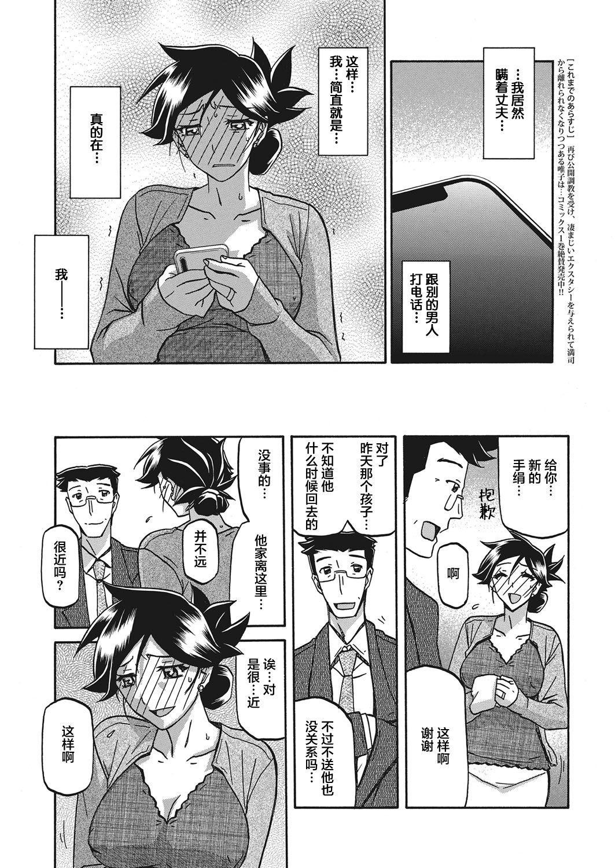 Gekkakou no Ori Ch. 18 1