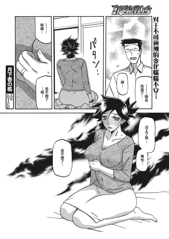 Gekkakou no Ori Ch. 18 19