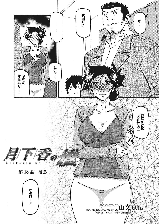 Gekkakou no Ori Ch. 18 3
