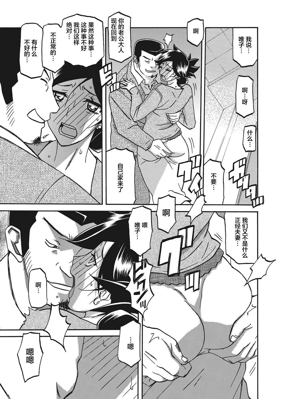 Gekkakou no Ori Ch. 18 4