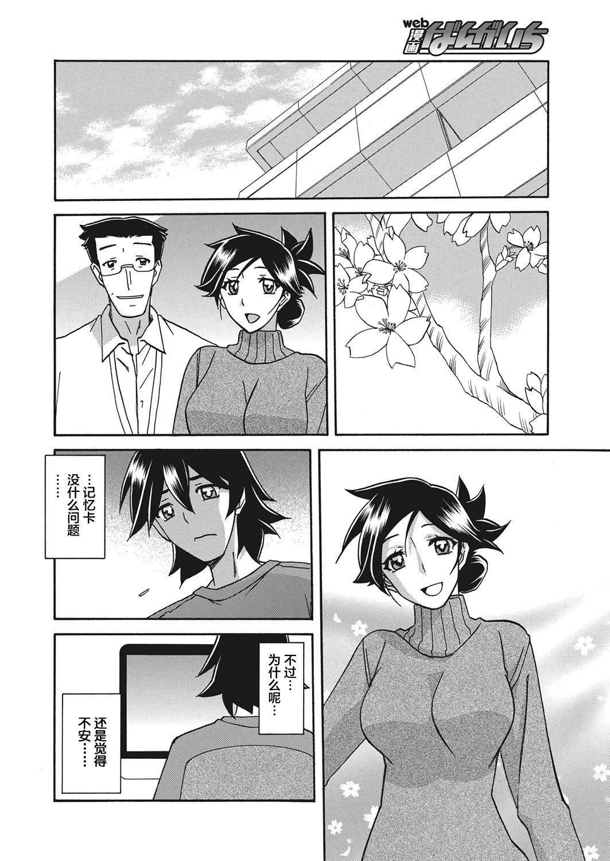 Gekkakou no Ori Ch. 18 7