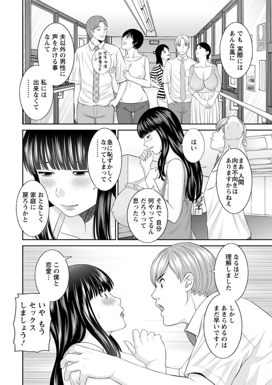 [Kawamori Misaki] Kaikan Hitotsuma Gakuen Ch. 1-6, 8-16 [Digital] 9