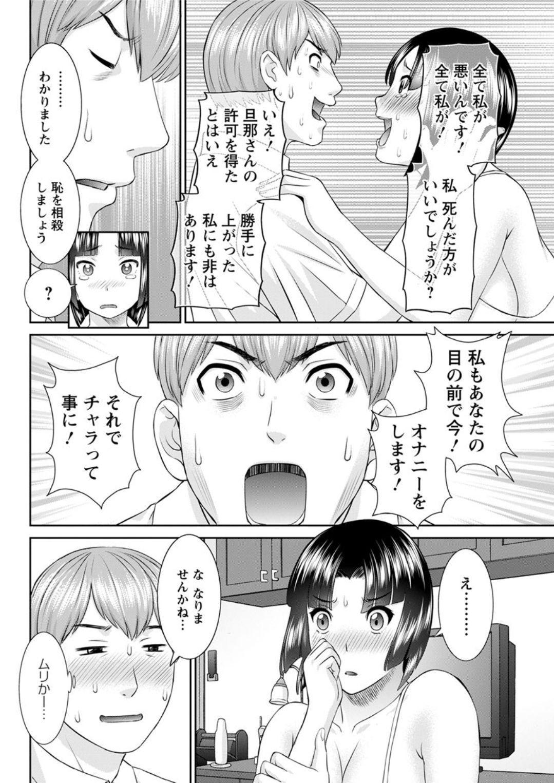 [Kawamori Misaki] Kaikan Hitotsuma Gakuen Ch. 1-6, 8-16 [Digital] 99