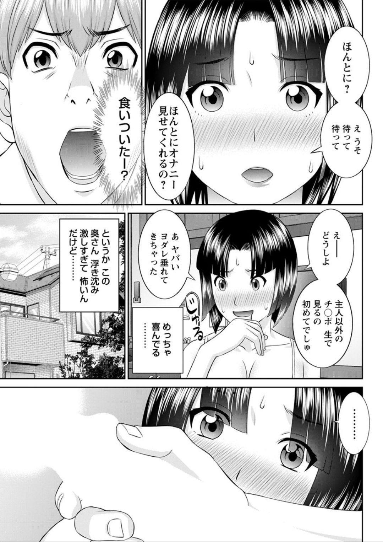 [Kawamori Misaki] Kaikan Hitotsuma Gakuen Ch. 1-6, 8-16 [Digital] 100