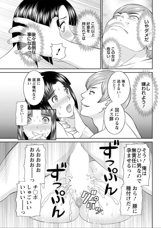 [Kawamori Misaki] Kaikan Hitotsuma Gakuen Ch. 1-6, 8-16 [Digital] 108