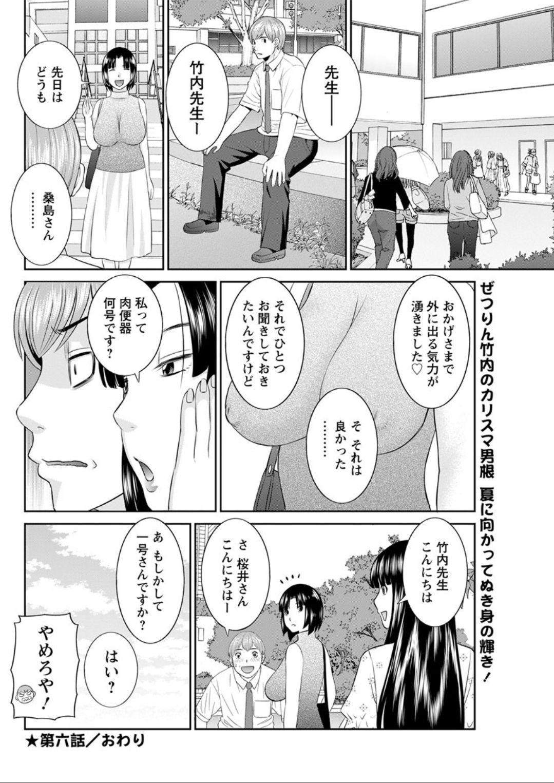 [Kawamori Misaki] Kaikan Hitotsuma Gakuen Ch. 1-6, 8-16 [Digital] 111