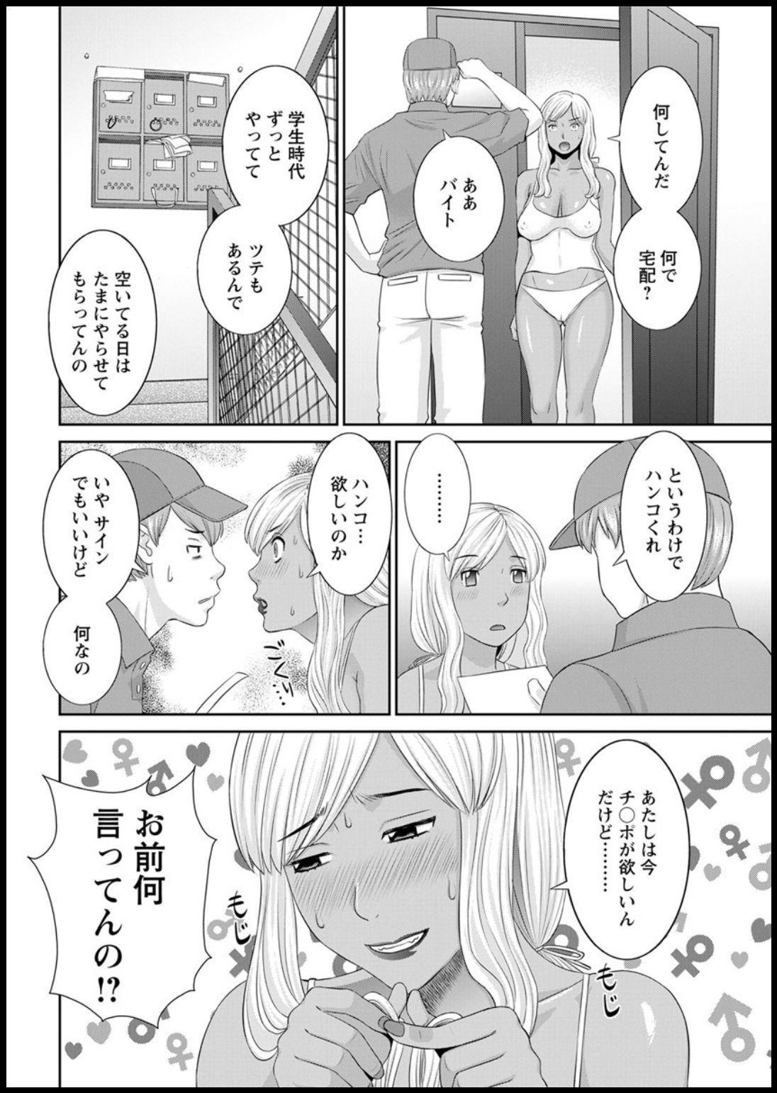 [Kawamori Misaki] Kaikan Hitotsuma Gakuen Ch. 1-6, 8-16 [Digital] 119