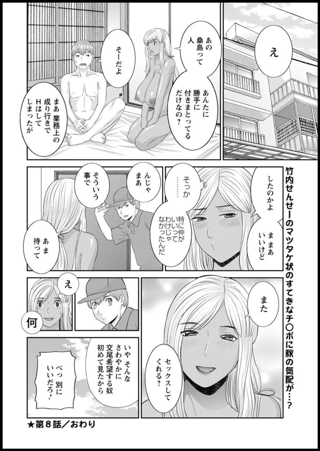 [Kawamori Misaki] Kaikan Hitotsuma Gakuen Ch. 1-6, 8-16 [Digital] 129
