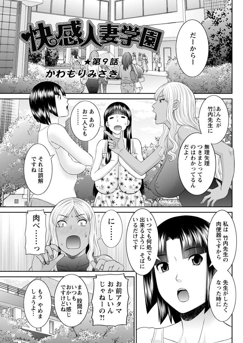 [Kawamori Misaki] Kaikan Hitotsuma Gakuen Ch. 1-6, 8-16 [Digital] 130