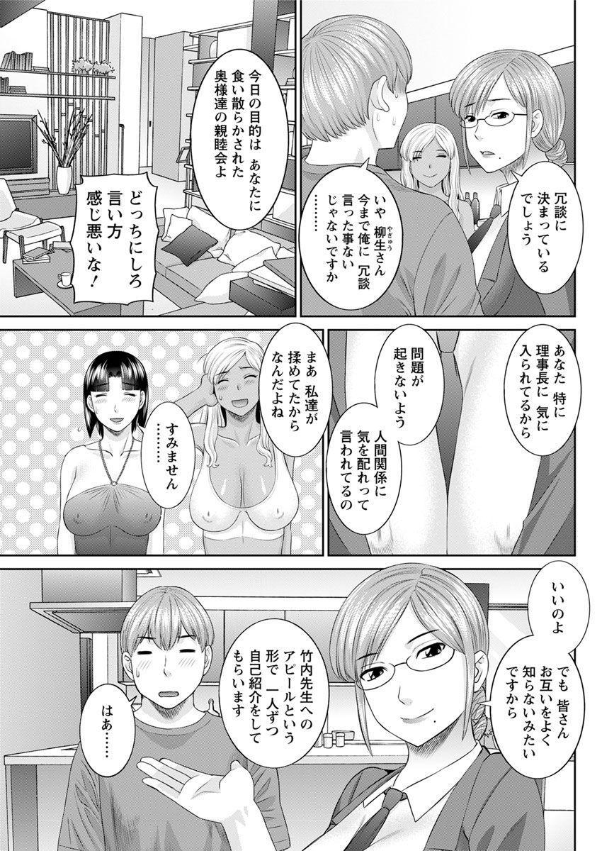 [Kawamori Misaki] Kaikan Hitotsuma Gakuen Ch. 1-6, 8-16 [Digital] 132