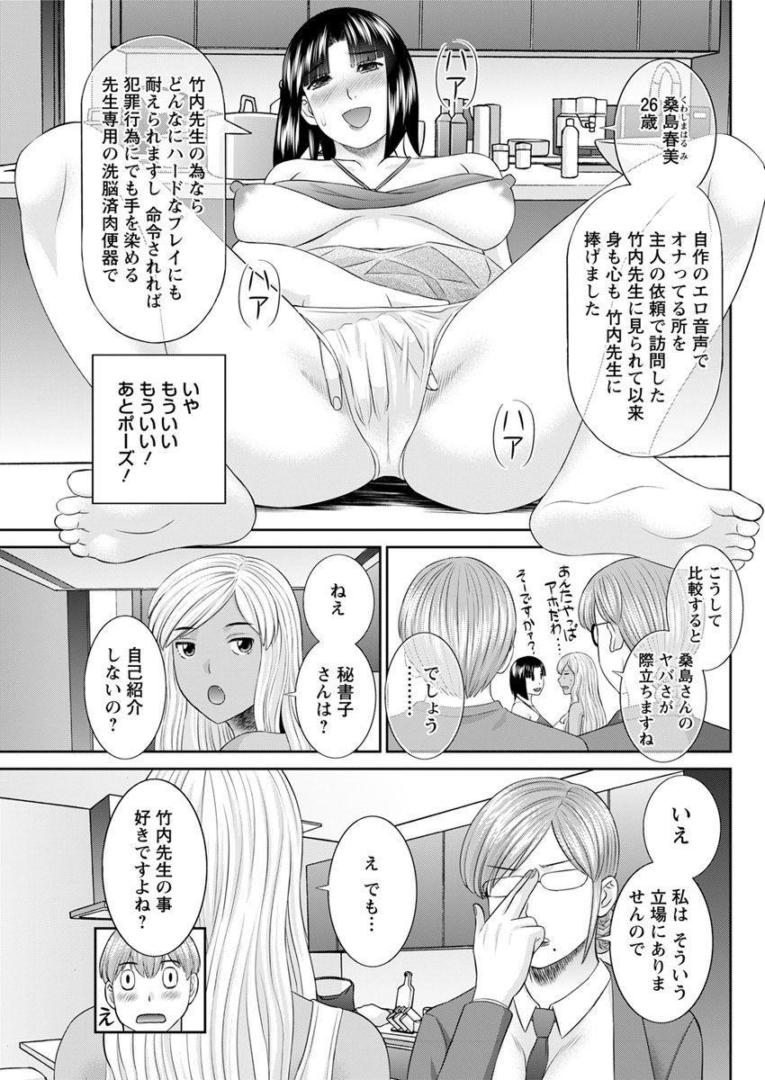 [Kawamori Misaki] Kaikan Hitotsuma Gakuen Ch. 1-6, 8-16 [Digital] 134