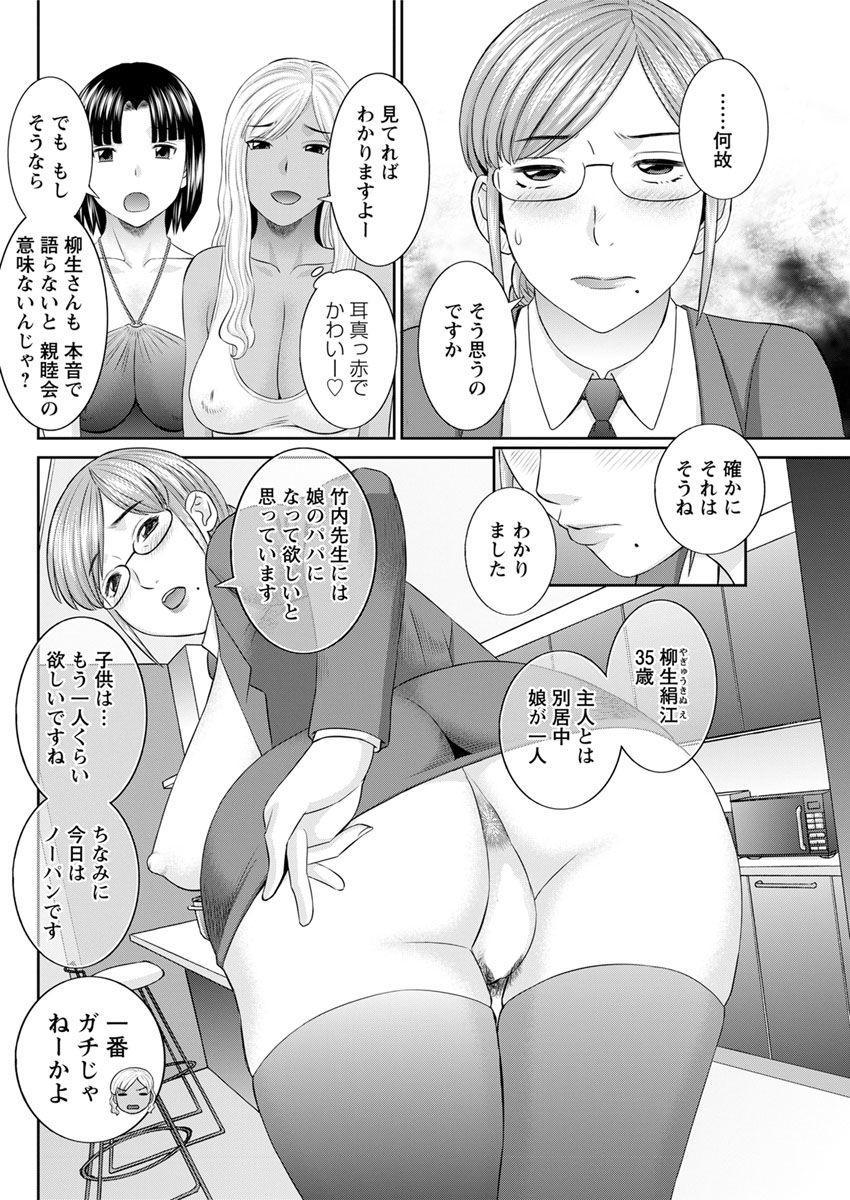[Kawamori Misaki] Kaikan Hitotsuma Gakuen Ch. 1-6, 8-16 [Digital] 135