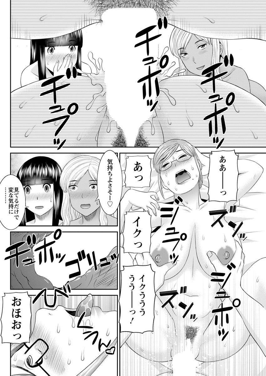 [Kawamori Misaki] Kaikan Hitotsuma Gakuen Ch. 1-6, 8-16 [Digital] 143