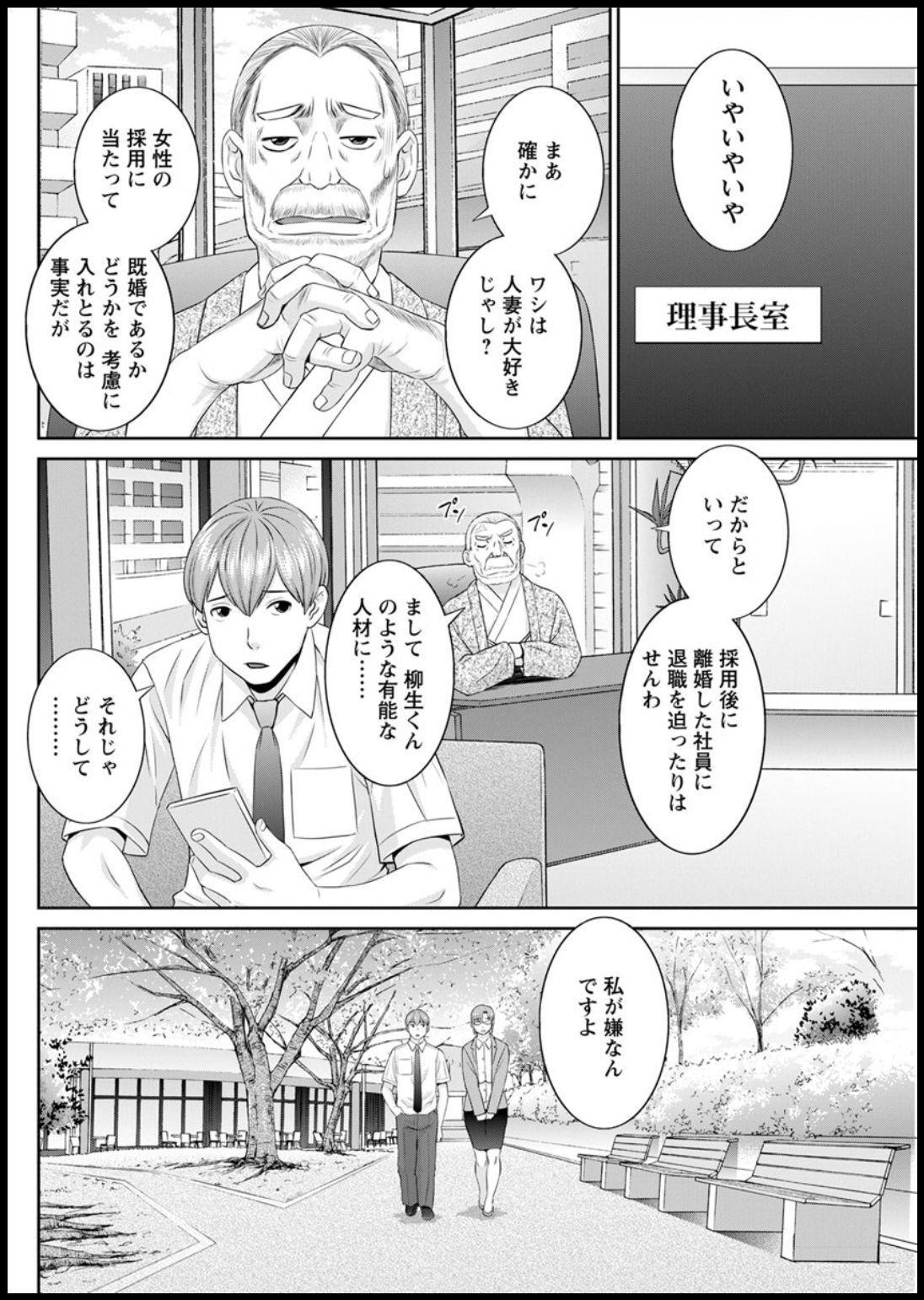 [Kawamori Misaki] Kaikan Hitotsuma Gakuen Ch. 1-6, 8-16 [Digital] 149