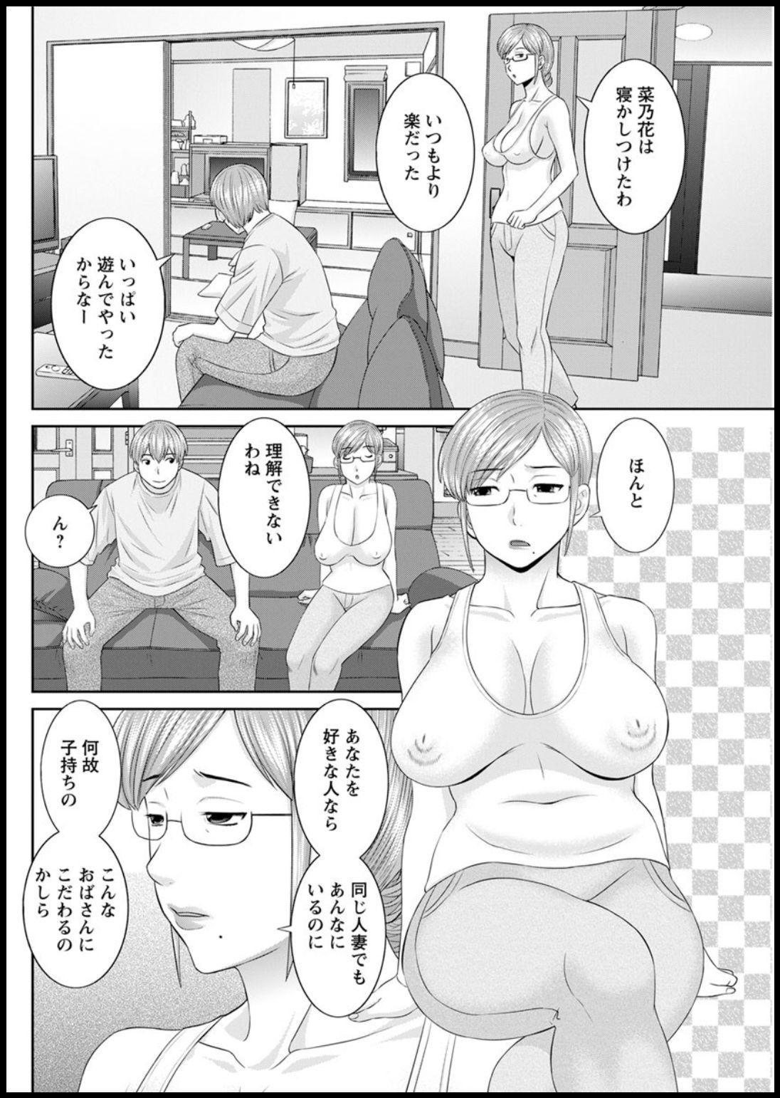 [Kawamori Misaki] Kaikan Hitotsuma Gakuen Ch. 1-6, 8-16 [Digital] 153