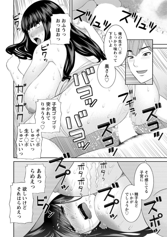 [Kawamori Misaki] Kaikan Hitotsuma Gakuen Ch. 1-6, 8-16 [Digital] 15