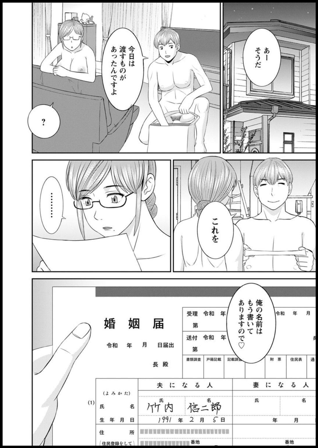 [Kawamori Misaki] Kaikan Hitotsuma Gakuen Ch. 1-6, 8-16 [Digital] 163