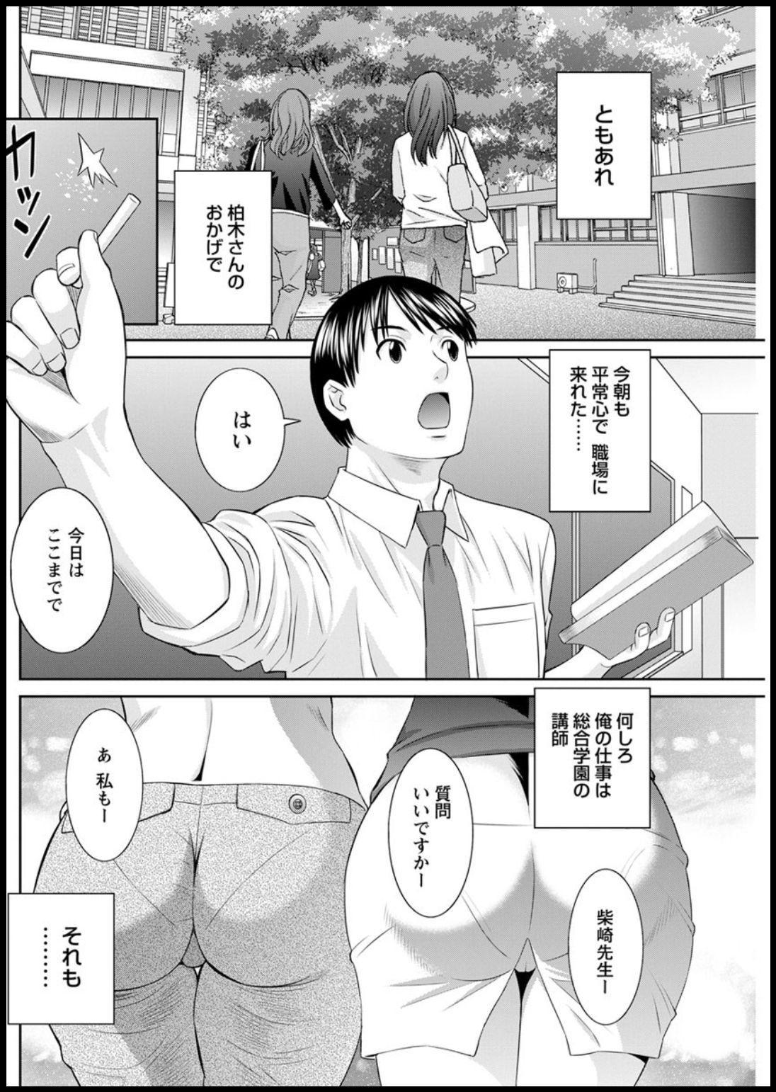 [Kawamori Misaki] Kaikan Hitotsuma Gakuen Ch. 1-6, 8-16 [Digital] 171