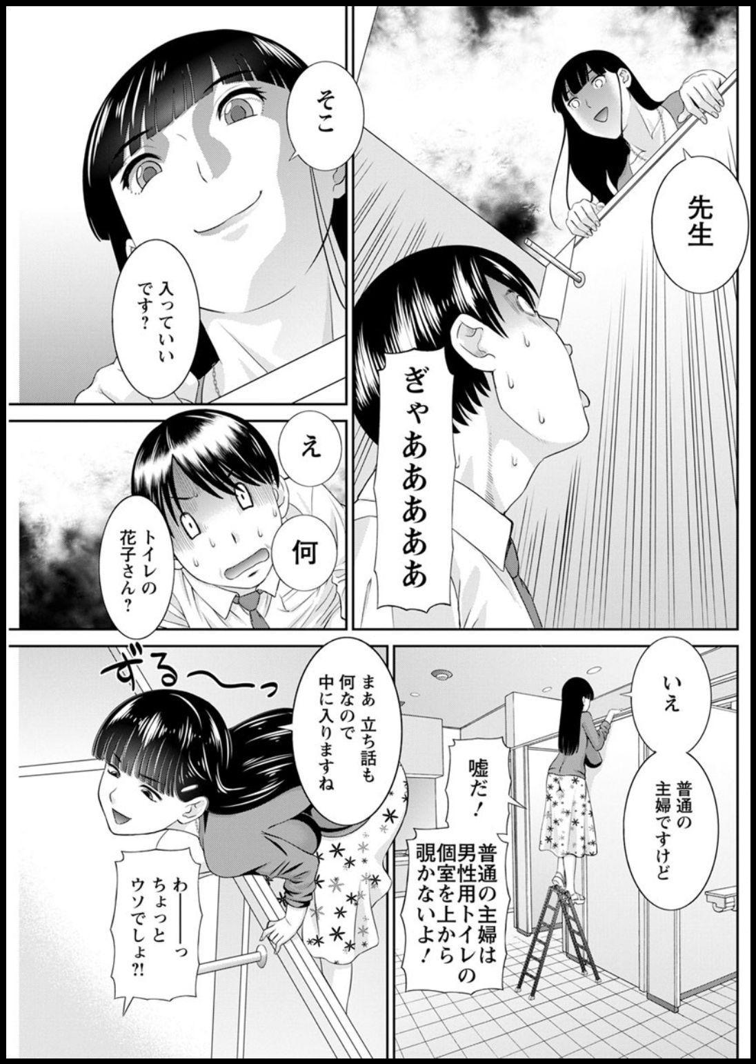 [Kawamori Misaki] Kaikan Hitotsuma Gakuen Ch. 1-6, 8-16 [Digital] 174